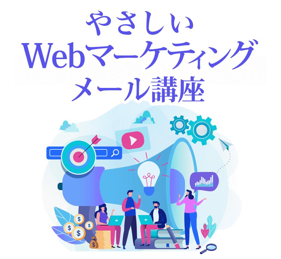 やさしいWebマーケティングメール講座