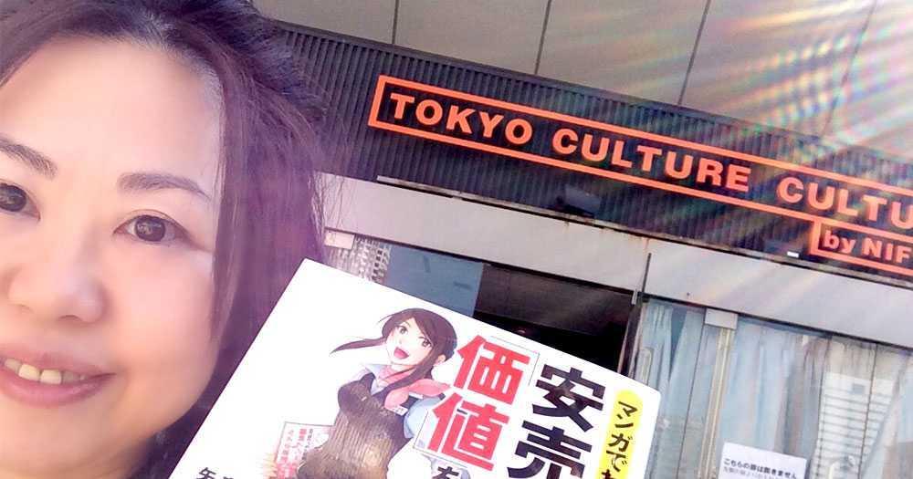 藤村正宏 出版記念セミナー