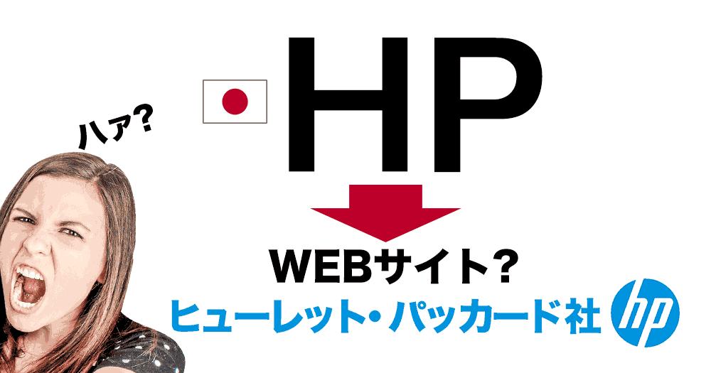 HPとかホームページって間違った表現?