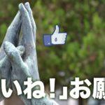 無言強要は売り込み!Facebookページいいね!リクエスト