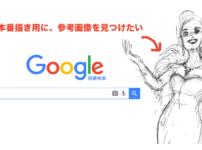 google画像検索で、欲しいイメージ画像を探す方法
