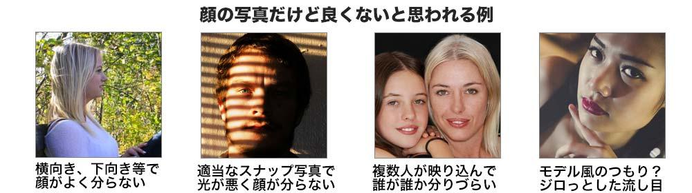 顔写真でも印象が弱い、あるいは良くないアイコン例
