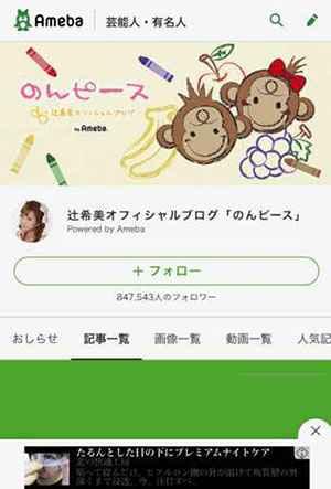 辻希美さんのアメブロ スマホ画面