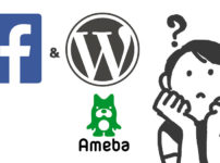 Facebookとブログの使い分けはどうする?特性を知ろう