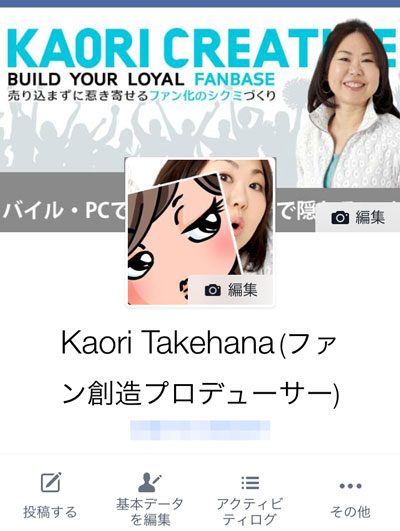 iphone5 Facebookカバー