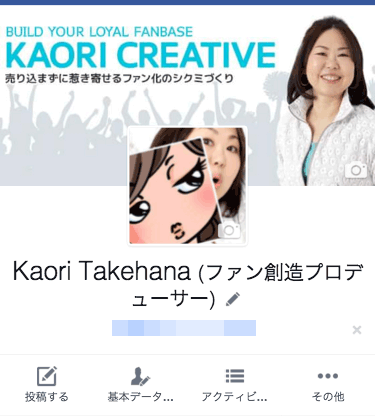iphone6 Facebookカバー
