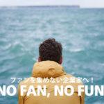 男性,海,孤独,no fun,no fan,後ろ姿