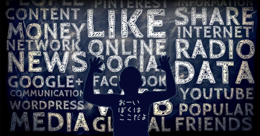ソーシャルメディアは毎日投稿。でないと埋もれてゆく!