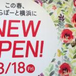 ららぽーと横浜,リニューアル,花柄,