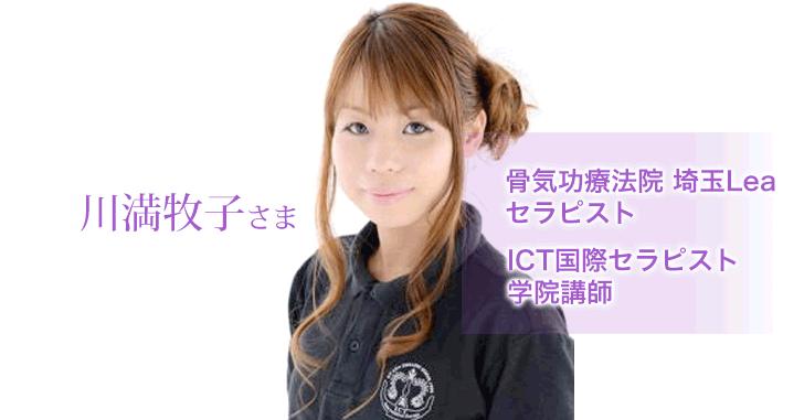 骨気功療法院 埼玉Lea/ICT国際セラピスト学院講師 川満牧子さま