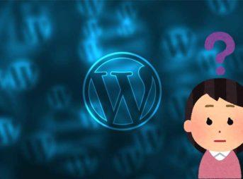 WordPressとは何?超初心者講座