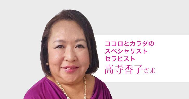 セラピスト高寺香子さま