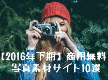 2016年下期版 商用無料 写真素材サイト10選