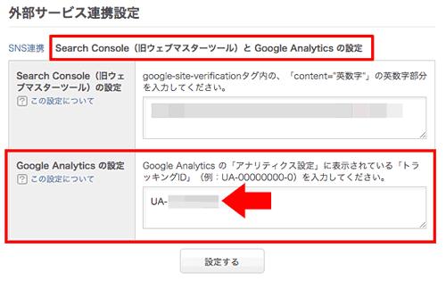 アメブロの外部サービス連携ページで「Search ConsoleとGoogle Analyticsの設定をクリック