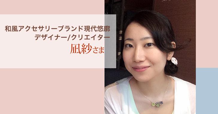 和風アクセサリーブランド「現代悠廓(げんだいゆうかく)」の デザイナー/クリエイター淺古凪紗さん