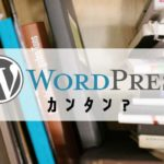 wordpress-easy-to-start