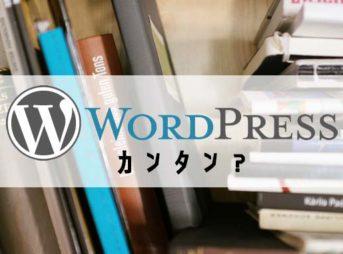 wordpress-easy-to-start