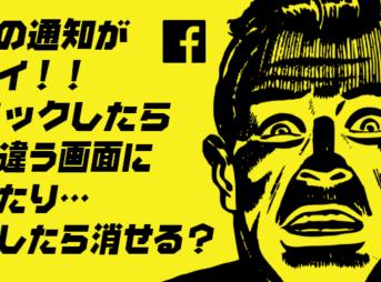Facebookの通知がウザイ!クリックしたらなんだか違う画面になってるし。どうしたら消せる?