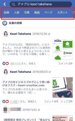 Facebookで過去の投稿を探す1