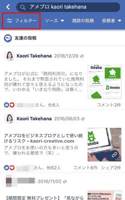 Facebookで過去の投稿を探す2