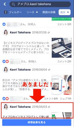 Facebookで過去の投稿を探す5