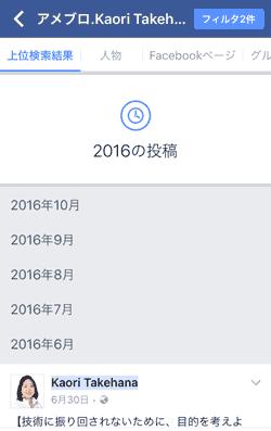 Facebookで埋もれた過去投稿をモバイルでさくっと見つける方法5
