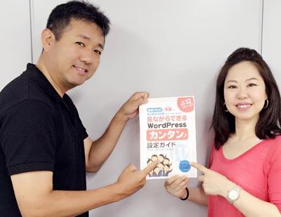WordPressカンタン設定ガイド-松本正美さん
