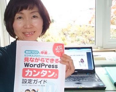 WordPressカンタン設定ガイド-自己対話トレーナー阿部知子さん