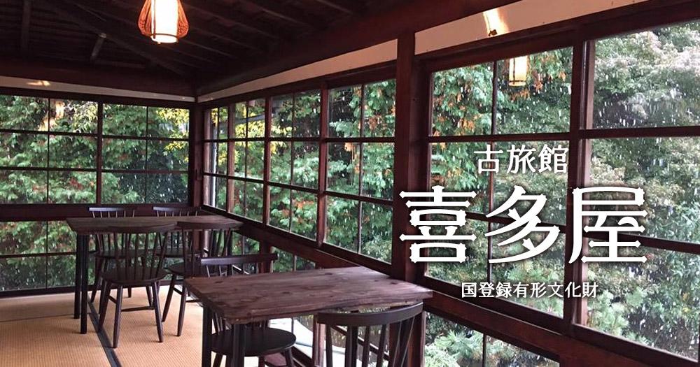 古旅館「喜多屋」(古料亭「金沢園」内)