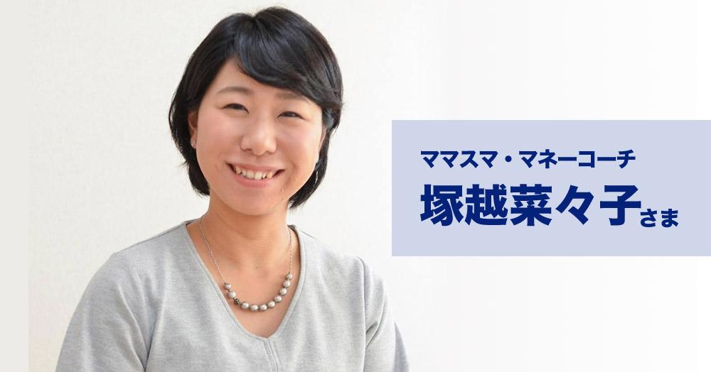 ママスマ・マネーコーチ塚越菜々子さん