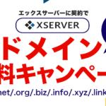 エックスサーバー ドメイン無料 ずっと0円プレゼントキャンペーン