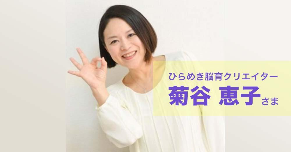 ひらめき脳育クリエイター菊谷恵子さま個別相談の声