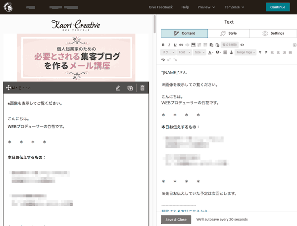 MailChimpのメルマガ作成画面