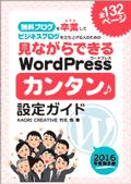 wordpressカンタン設定ガイド width=