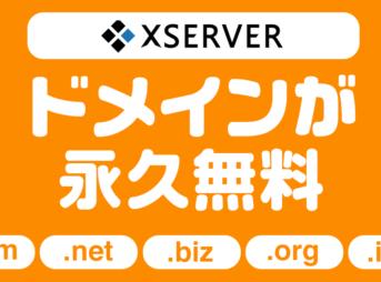 Xサーバーのドメインが無料キャンペーン
