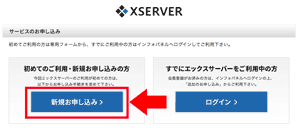xserver お申し込み