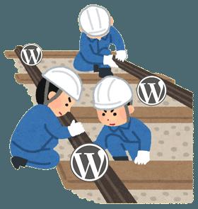 WordPressサイト保守サービス
