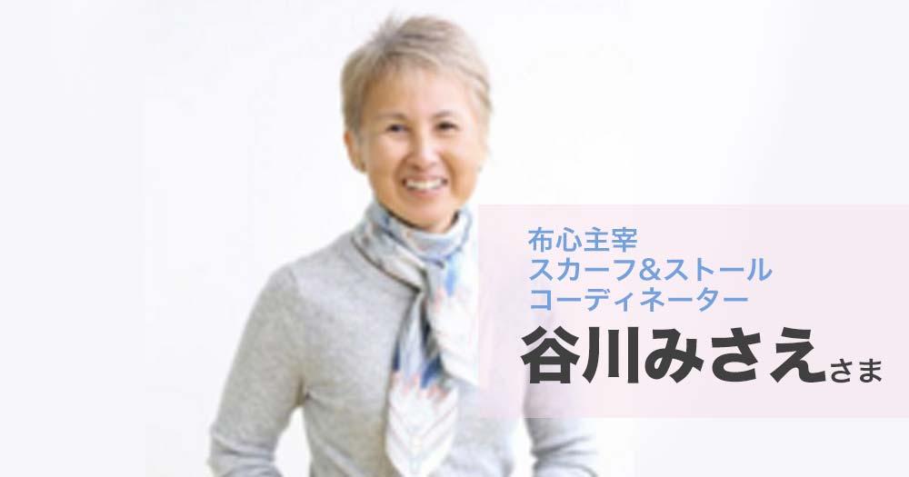 谷川みさえ (布心主宰 スカーフ&ストールコーディネーター)