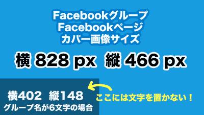 FBグループページとFBページのカバー画像適性サイズ