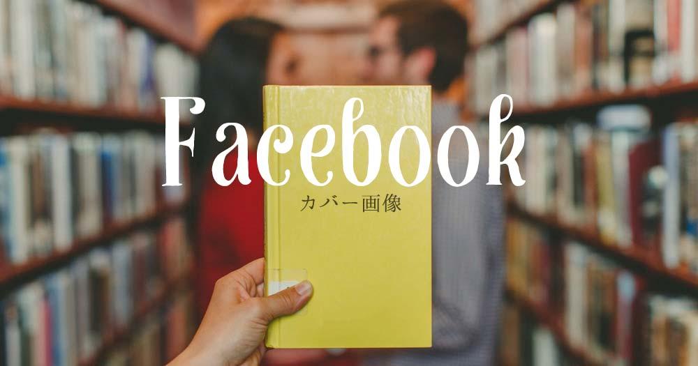 Facebookカバー画像