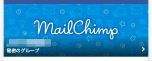 mailchimp-iphone6