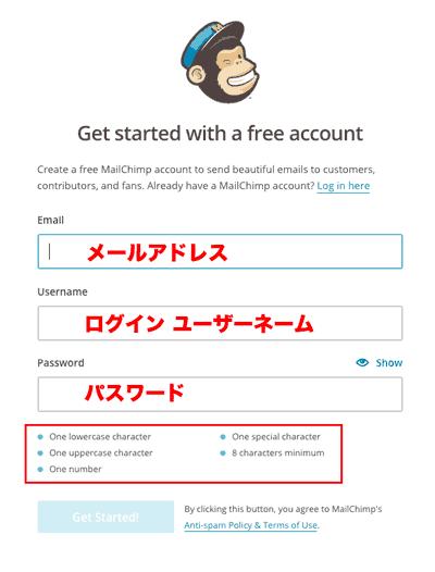 mailchimp アカウントを作成2