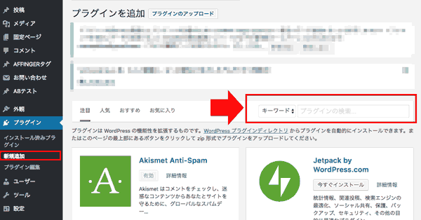 プラグインをインストールするには「新規追加」からフォームにプラグイン名を入れる