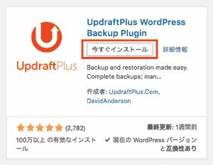 UpdraftPlusー「今すぐインストール」を押す