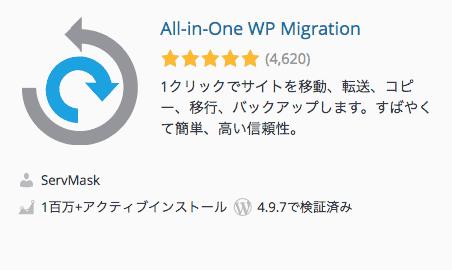 ワードプレスのバックアップ プラグイン All in ONE WP Migration
