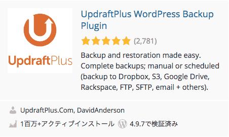 ワードプレスのバックアップ プラグイン UpdraftPlus
