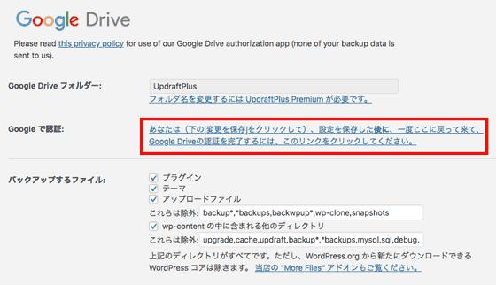 updraftplus Googleドライブとの連携方法