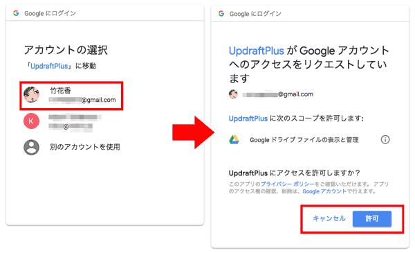 updraftplusとGoogleドライブとの連携方法ーGmailアカウントを選び許可をする