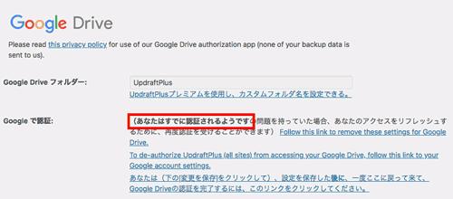 updraftplusとGoogleドライブの連携が完了