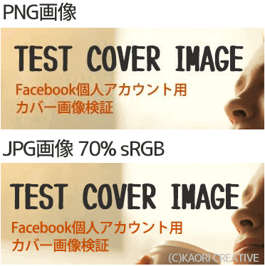 FacebookカバーのJPG、sRGBは画像の劣化は抑えれる